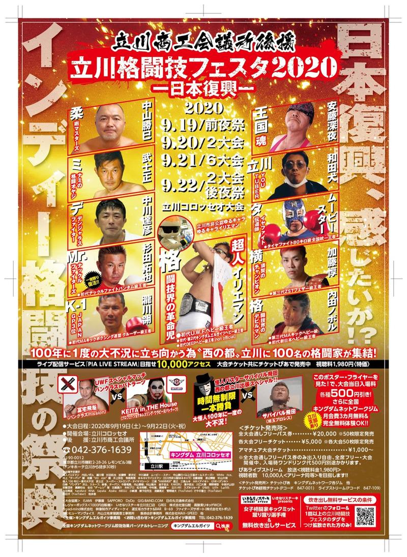 立川格闘技フェスタ